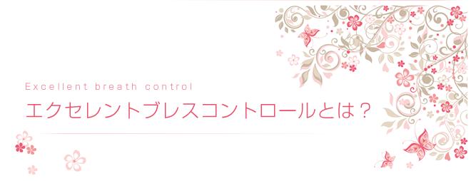 エクセレントブレスコントロールとは?