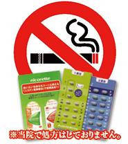 脱煙(禁煙)サポート