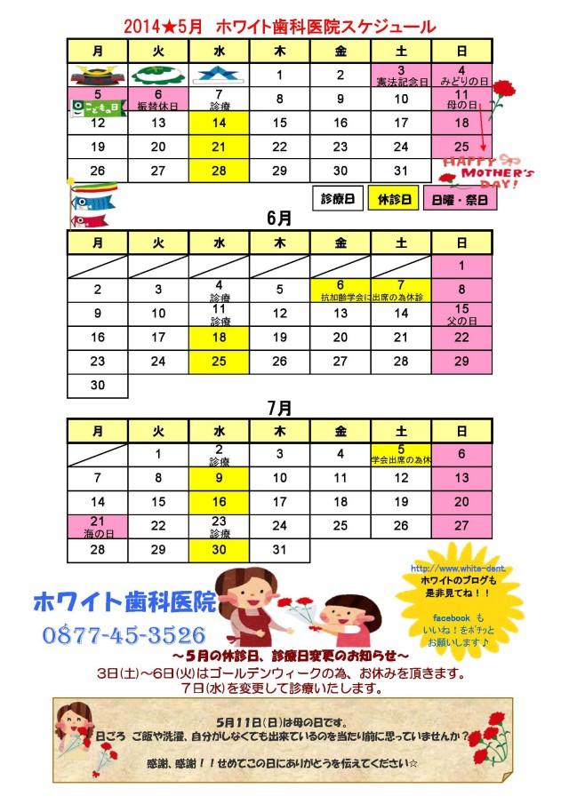 2014,5~7月のカレンダー