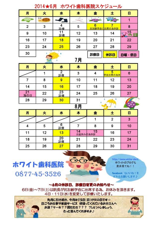 2014,6~8月のカレンダー