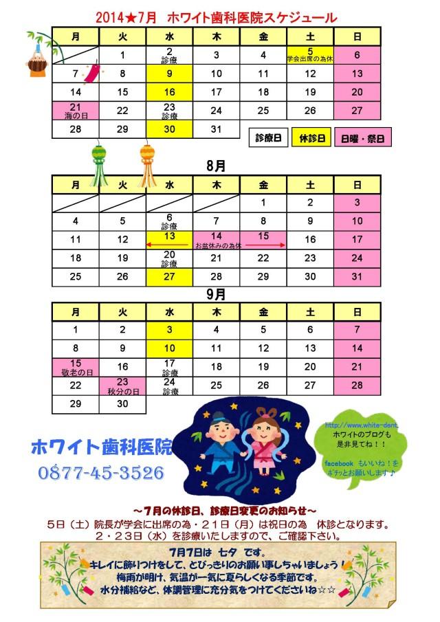 2014,7~9月のカレンダー_ページ_1