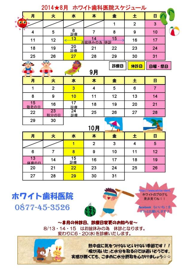 2014,8~10月のカレンダー