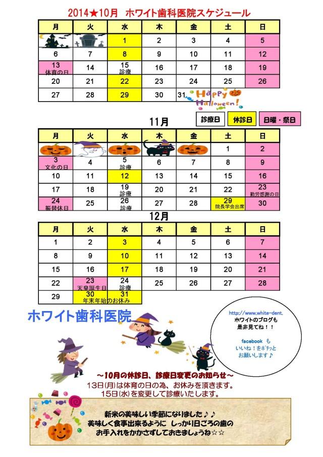 2014,10~12月のカレンダー