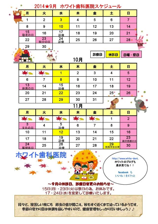 2014,9~11月のカレンダー