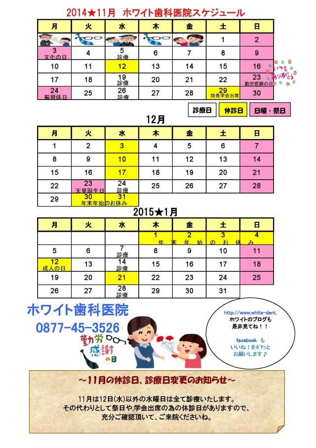 2014,11~2015,1月のカレンダー