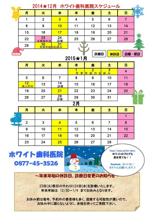 2014,12~2015,2月のカレンダー_ページ_1
