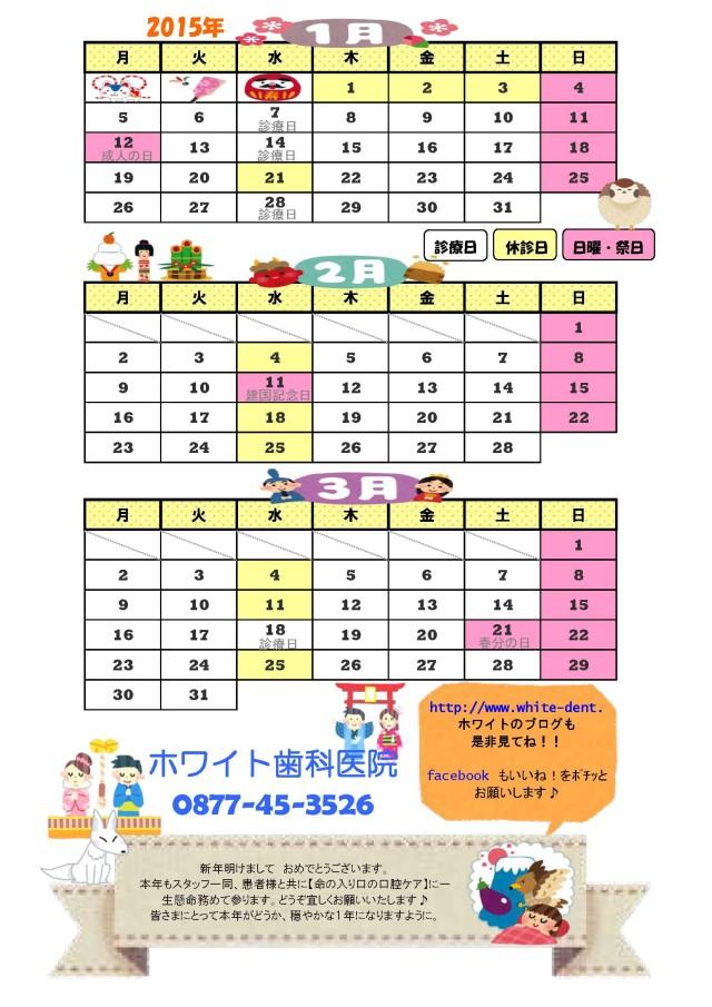 2015,1~3月のカレンダー _ページ_1