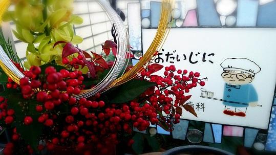 2015-01-05-09-04-11_deco