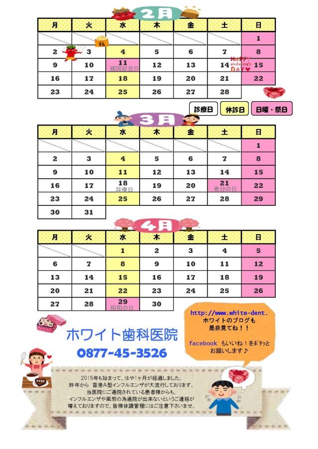 2015,2~4月のカレンダー