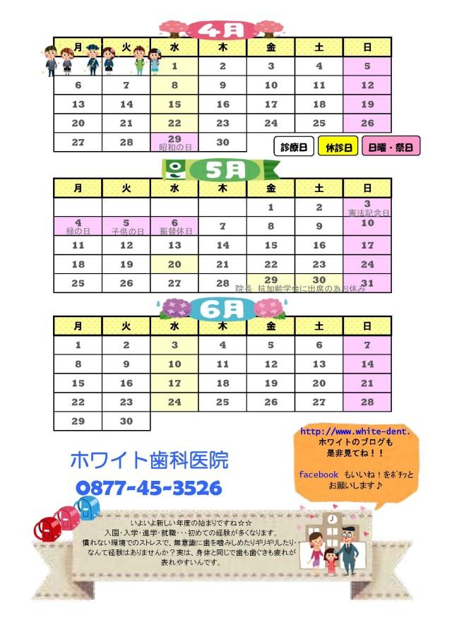 2015,4~6月のカレンダー