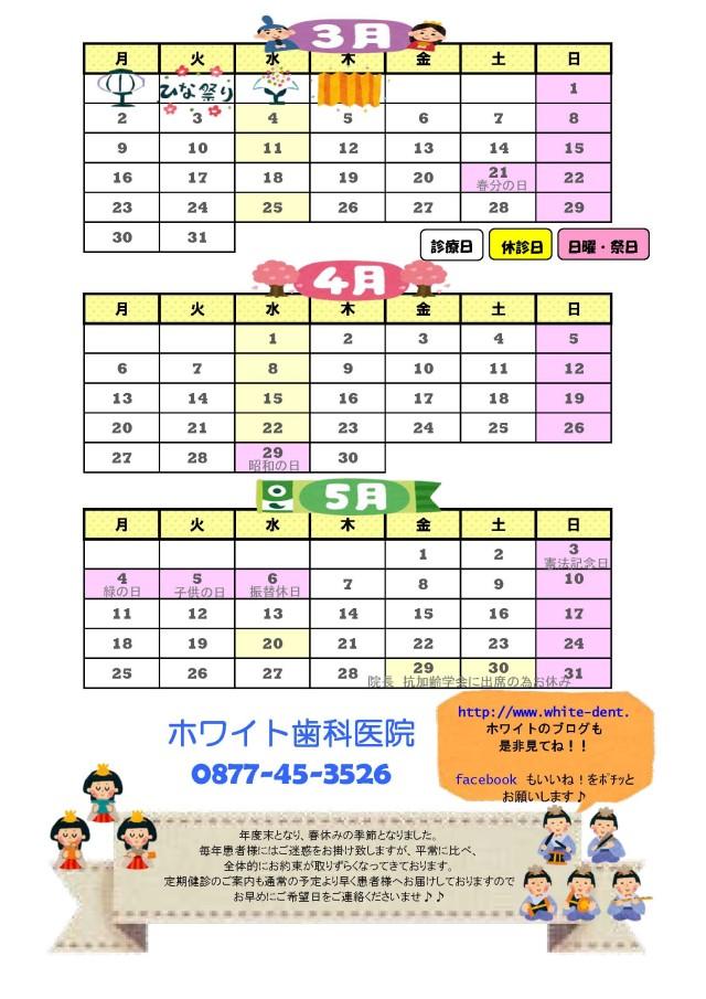 2015,3~5月のカレンダー