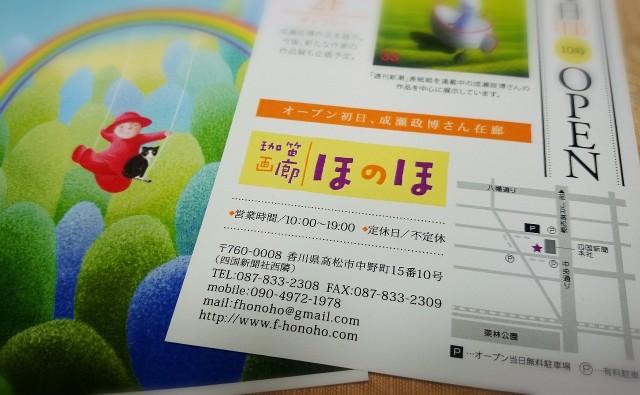 2015-04-20-16-35-38_deco
