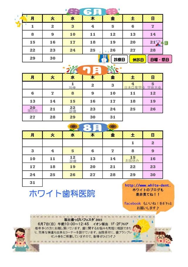 2015,6~8月のカレンダー