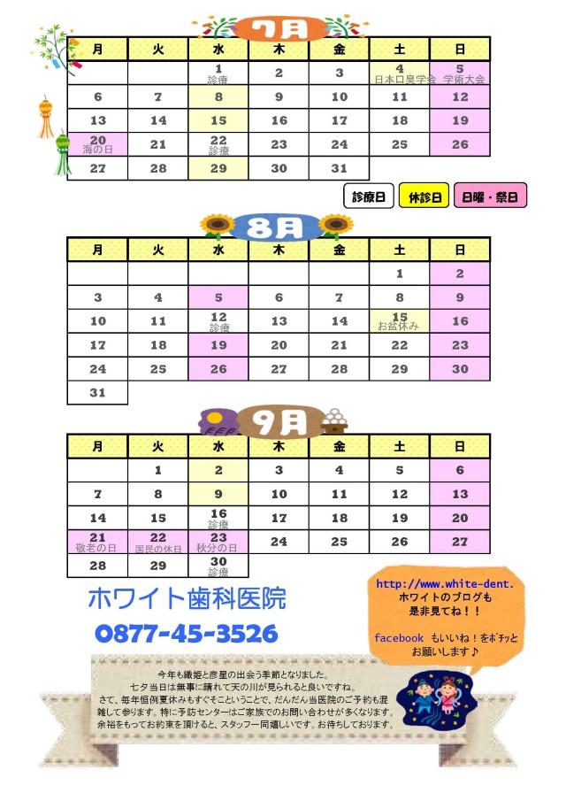 2015,7~9月のカレンダー _ページ_1