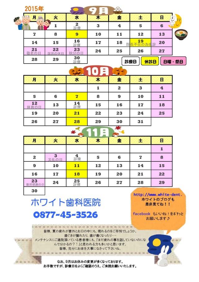 2015,9~11月のカレンダー