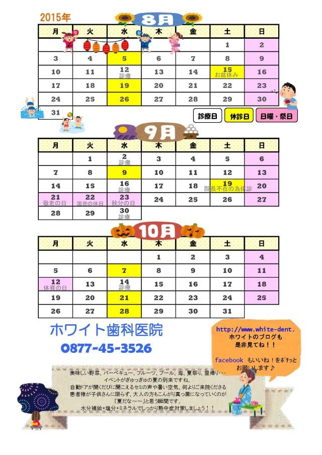 2015,8~10月のカレンダー