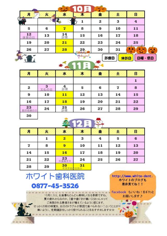 2015,10~12月のカレンダー