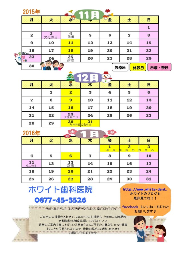 2015,11~2016,1月のカレンダー