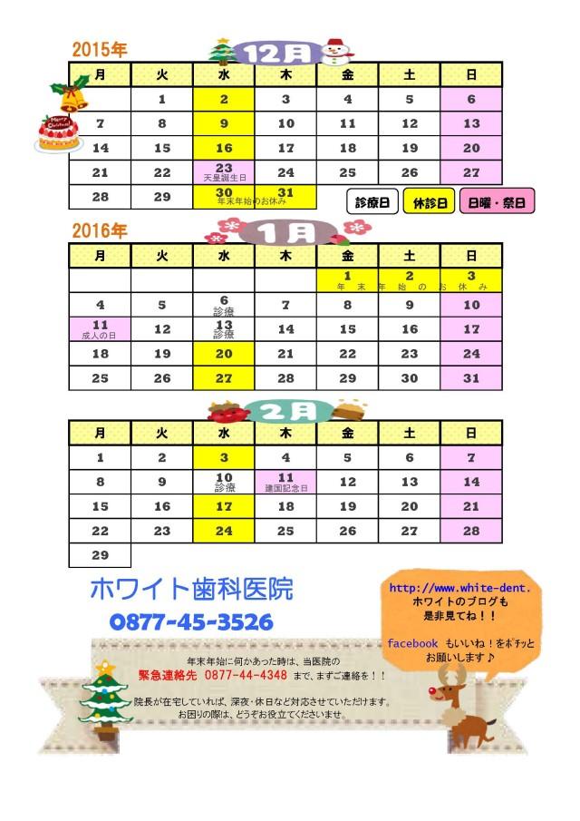 2015,12~2016,2月のカレンダー