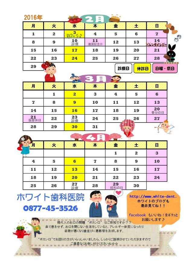 2016,2月~2016,4月のカレンダー _ページ_1