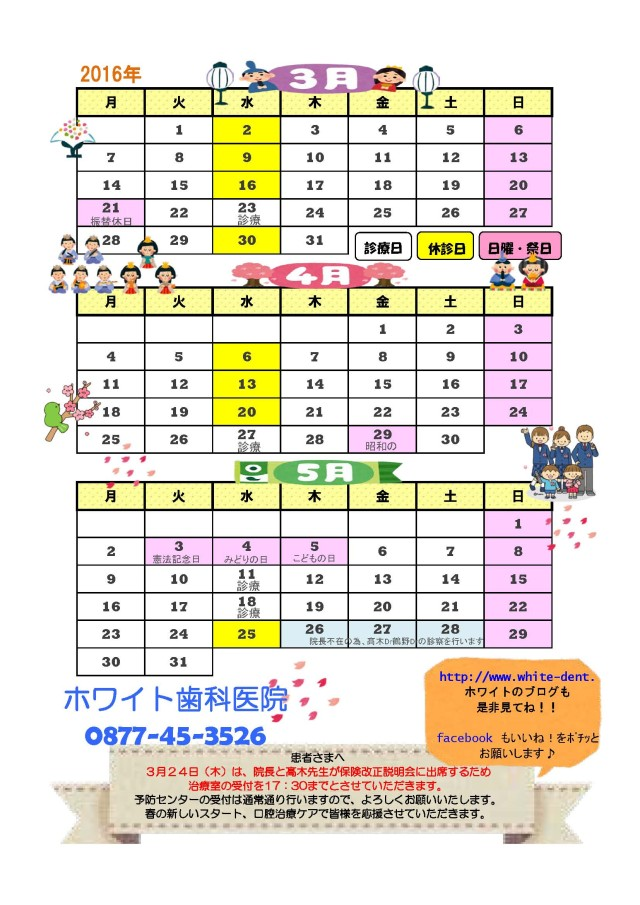 2016,3月~2016,5月のカレンダー _ページ_1