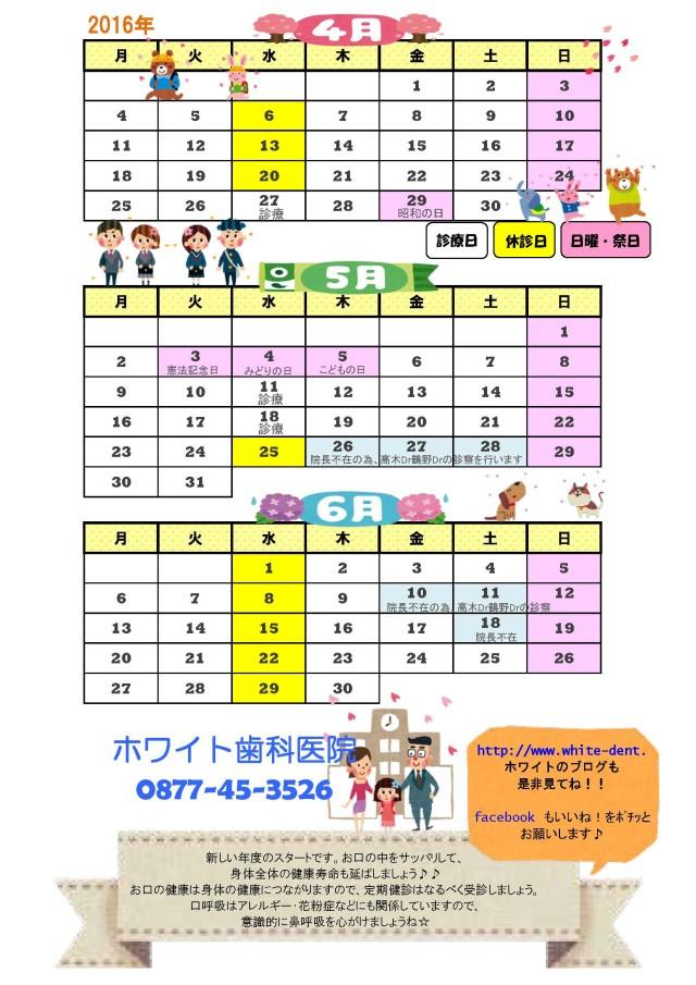 2016,4月~2016,6月のカレンダー _ページ_1_ページ_1