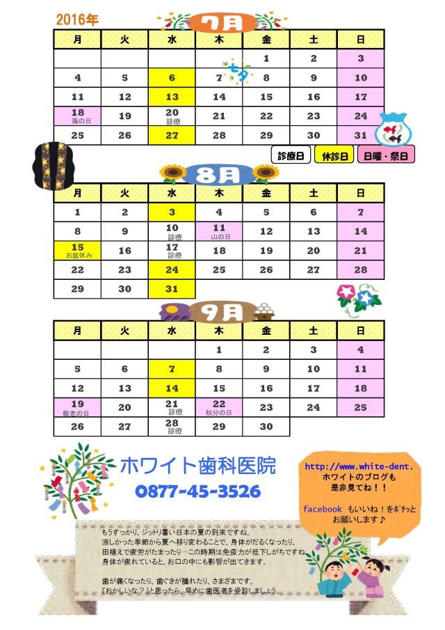 2016,7月~2016,9月のカレンダー _ページ_1