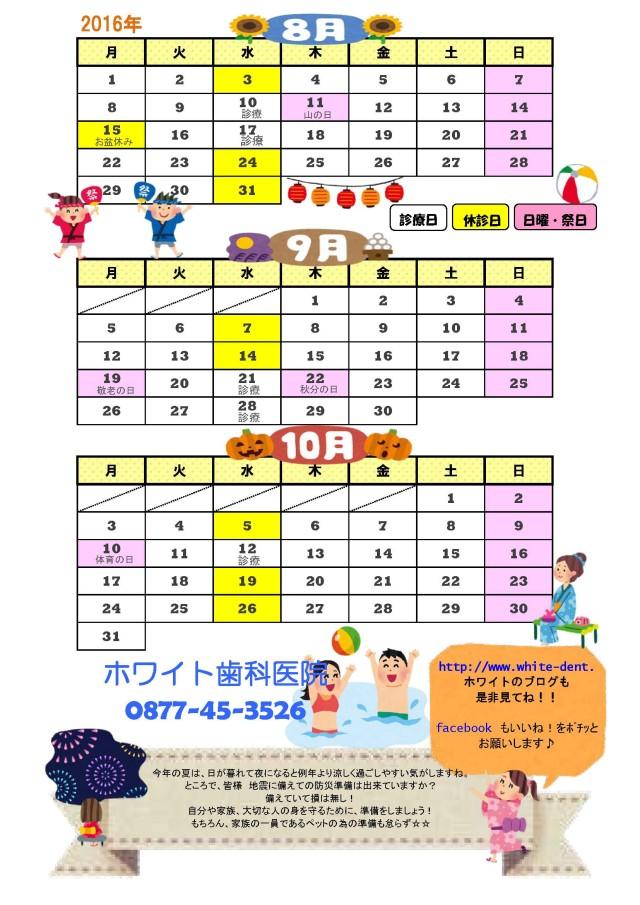 2016,8月~2016,10月のカレンダー _ページ_1