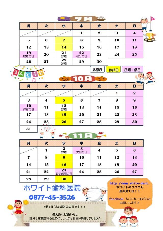 2016,9月~2016,11月のカレンダー _ページ_1