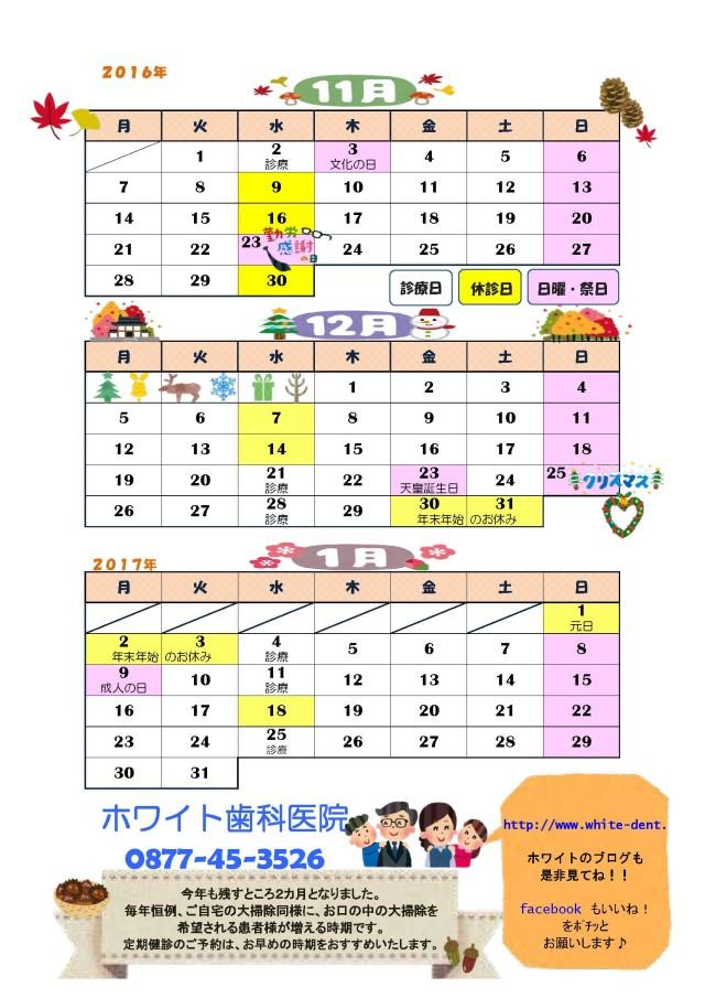 2016,11月~2017,1月カレンダー_ページ_1
