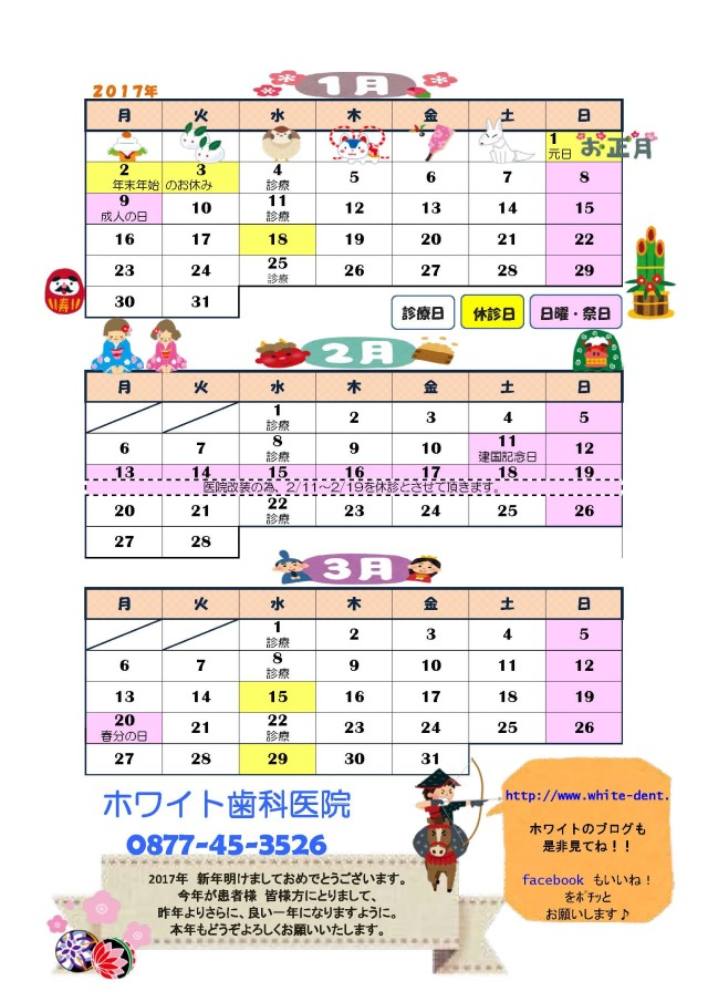 2017,1月~2017,3月カレンダー_ページ_1