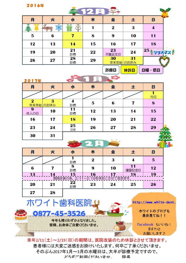 2016,12月~2017,2月カレンダー_ページ_1