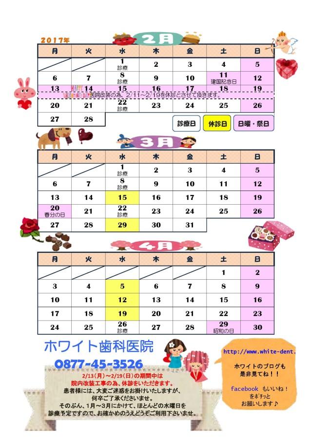 2017,2月~2017,4月カレンダー_ページ_1