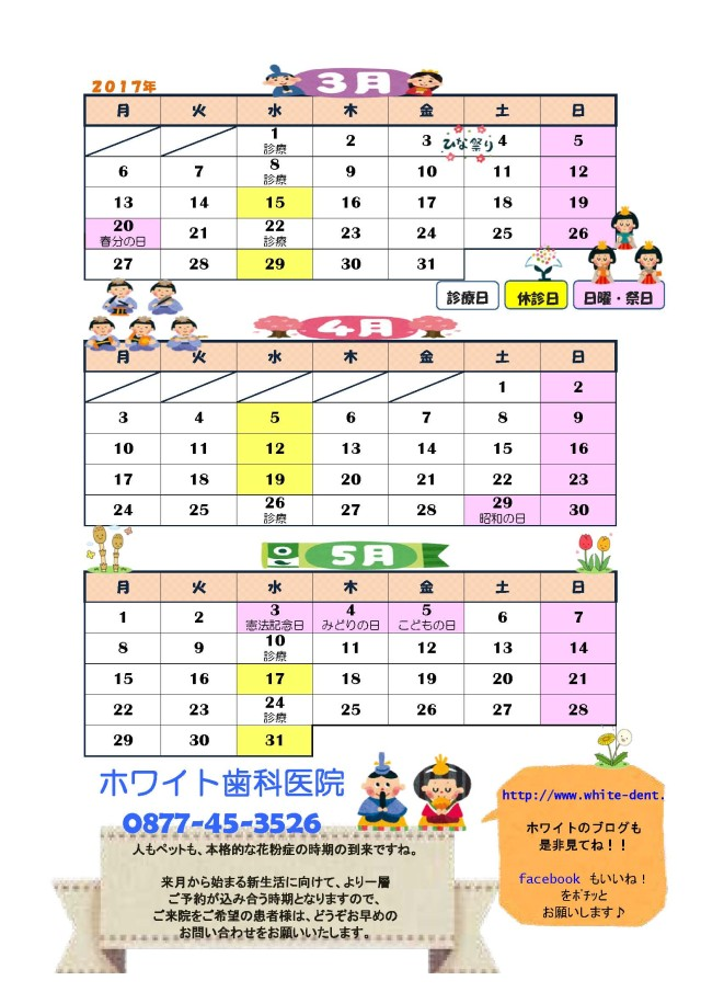 2017,3月~2017,5月カレンダー_ページ_1