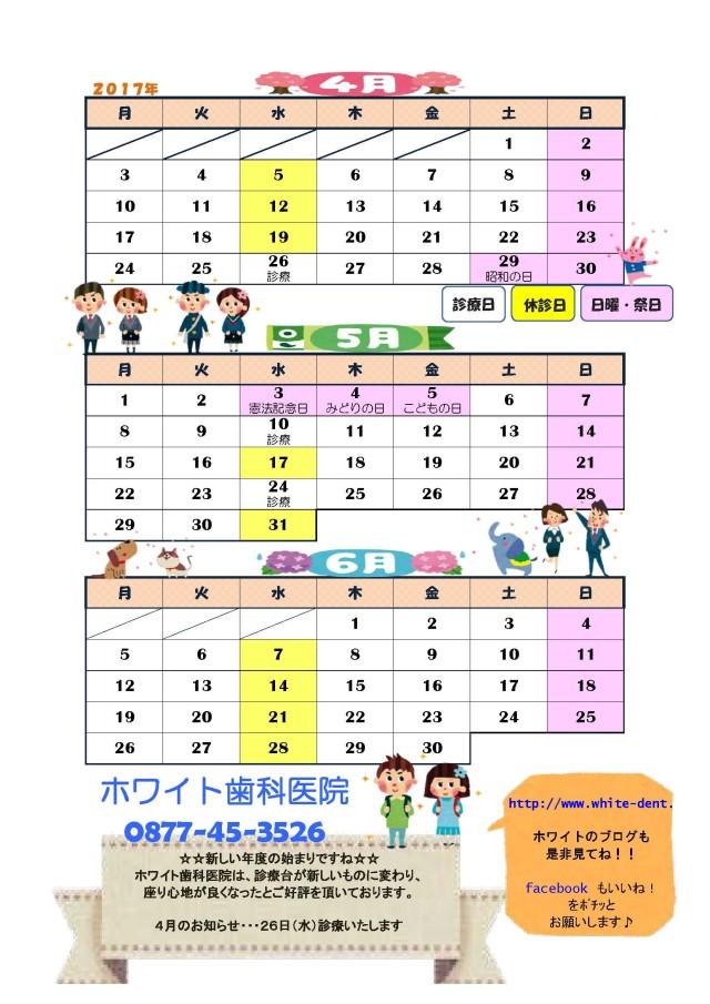 2017,4月~2017,6月カレンダー_ページ_1