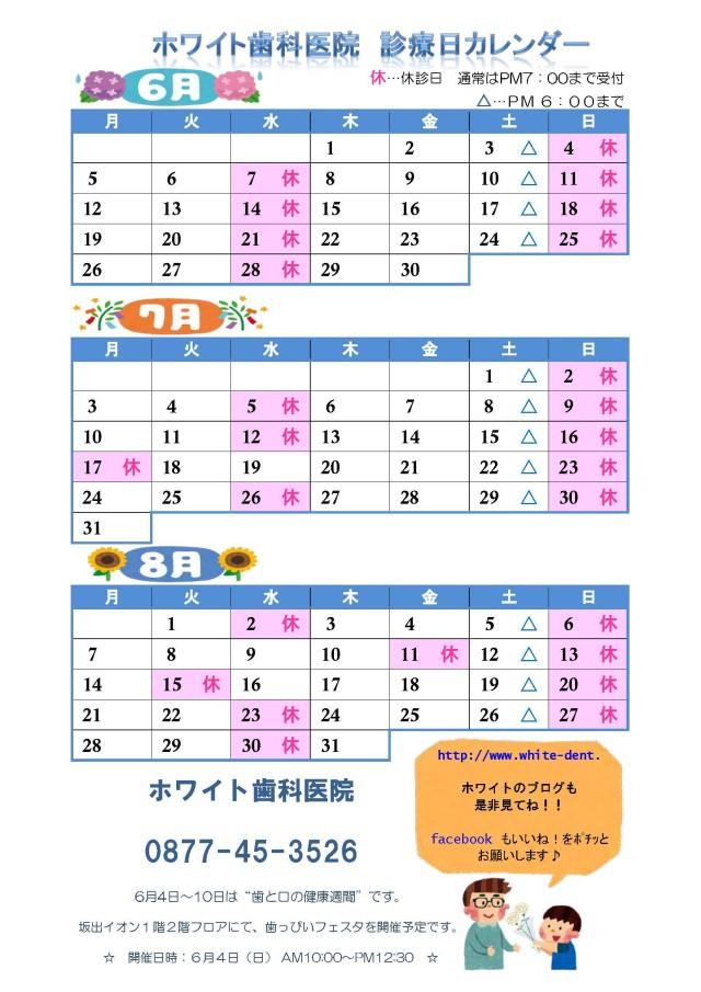 6-8_ページ_1